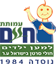 Hayim Association – for Children with Cancer in Israel